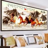 鑽石畫 滿鑽八駿圖十字繡八匹馬2019年新款客廳馬到成功點貼5D磚石JY【快速出貨】