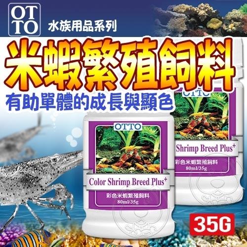📣此商品48小時內快速出貨🚀》台灣OTTO》水族用品FF-505彩色米蝦繁殖飼料-35g