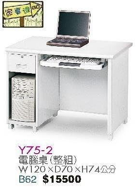 [ 家事達]台灣 【OA-Y75-2】 電腦桌(整組) 特價---已組裝限送中部