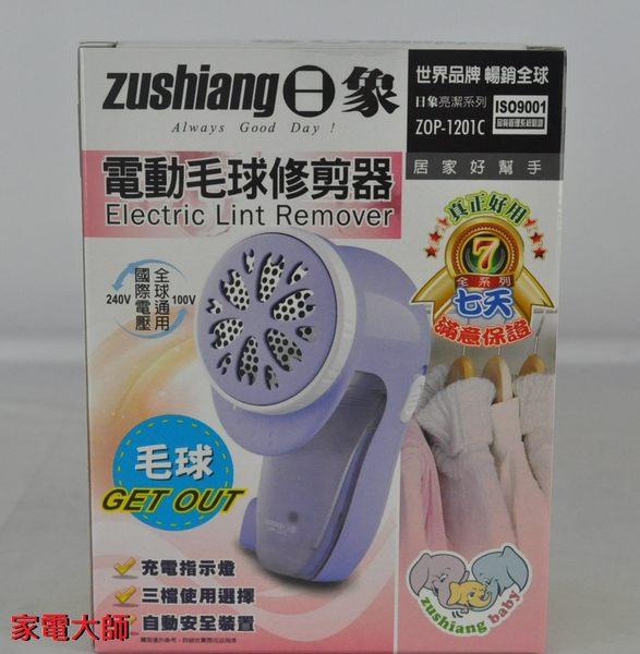 家電大師 日象 電動毛球修剪器 ZOP-1201C 【全新 保固一年】