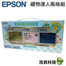 【12mm 緞帶三款組合包】EPSON 7110156 禮物達人風格組 原廠標籤帶