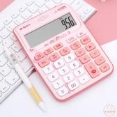 計算機 計算器可愛韓國糖果色帶語音大按鍵學生用女生粉色個性創意時尚女會計【購物節狂歡】