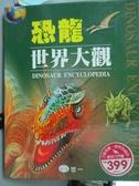 【書寶二手書T7/兒童文學_YAH】恐龍世界大觀(全套2冊)_戴維‧伯爾尼,  劉在良, 宋瑋