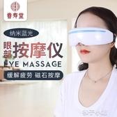 家用眼部保健操按摩器眼保儀護眼儀眼罩緩解眼睛疲勞預防近視學生 扣子小鋪