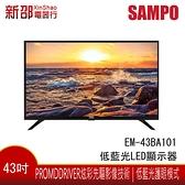 *新家電錧* 43吋【EM-43BA101】SAMPO聲寶 Full HD低藍光顯示器