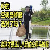 馬蜂服防蜂衣全套透氣專用加厚防蜂服連體養蜂服抓胡蜂服捉馬蜂衣 MKS免運