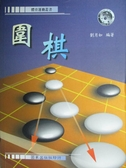【書寶二手書T5/嗜好_LKA】圍棋_劉月如
