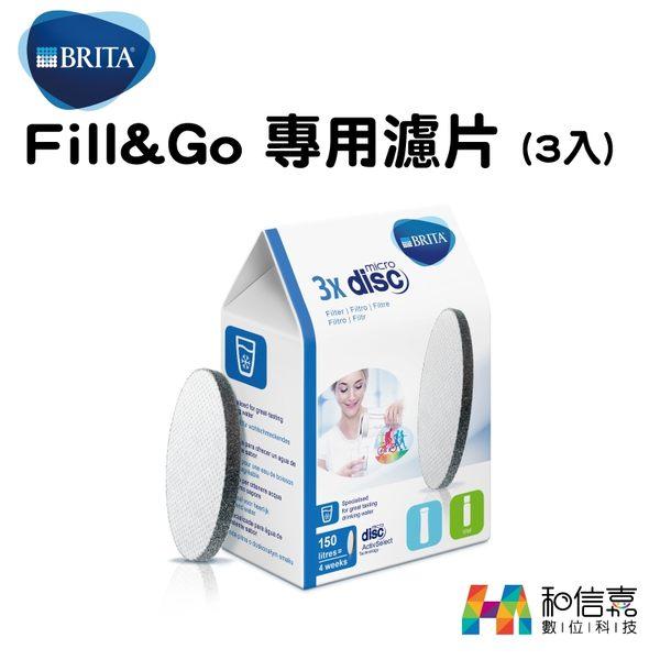 【和信嘉】BRITA Fill&Go 濾水瓶專用 濾片 (3入) 台灣公司貨
