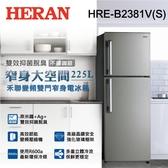HERAN 禾聯 225公升 變頻雙門窄身電冰箱 HRE-B2381V(S) 買就送基本安裝