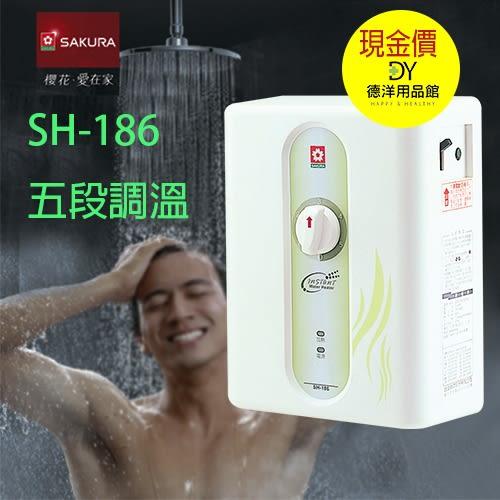 櫻花電熱水器/SH-186/瞬熱式★ 自取價★
