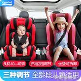 兒童安全座椅汽車用帶杯架嬰兒寶寶車載9個月-12周歲簡易通用坐椅-享家生活館 IGO