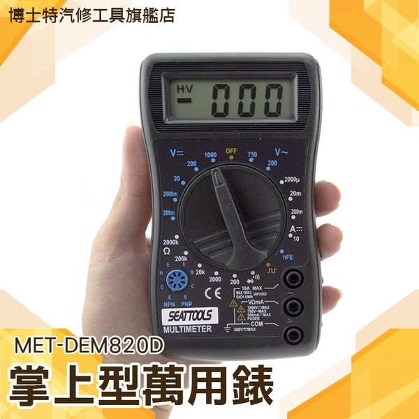 《博士特汽修》掌上萬用表 萬用電錶 交直流電壓 方波測試 CE/GS 雙認證 DEM820D