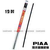 【愛車族購物網】PIAA 超撥水替換膠條-19吋