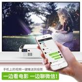 投影儀家用辦公便攜式安卓無線網路智慧投影機高清1080p投影儀無屏電視 快速出貨