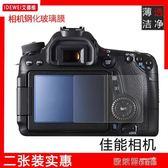 相機保護膜 佳能EOS 5D3 5D4 5DS 5DSR單反相機屏幕鋼化膜保護膜高清貼膜 歐萊爾藝術館