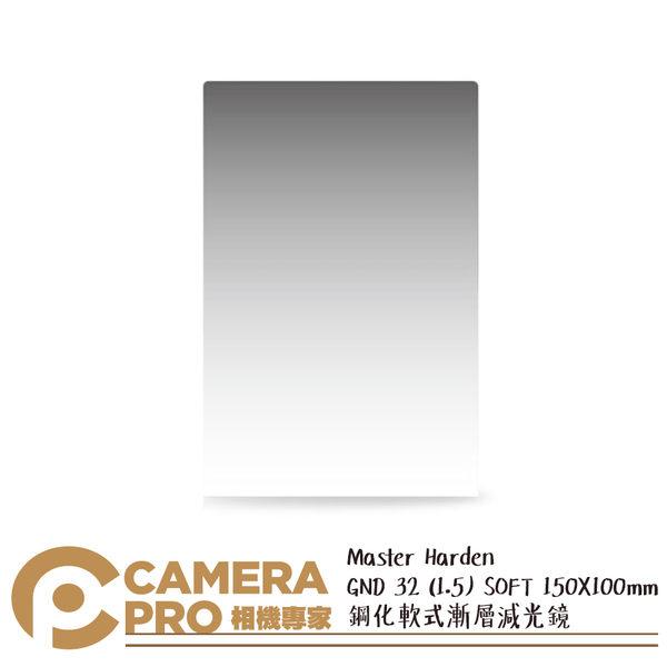 ◎相機專家◎ BENRO Master Harden GND 32 (1.5) SOFT 鋼化軟式漸層減光鏡 150x100mm 公司貨