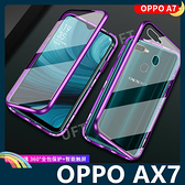 OPPO AX7 萬磁王金屬邊框+鋼化雙面玻璃 刀鋒戰士 全包磁吸款 保護套 手機套 手機殼 歐珀