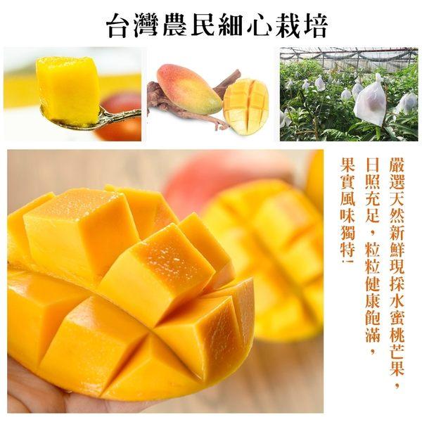 【果之蔬】紅龍水蜜桃芒果X2顆(280g±10%/顆)