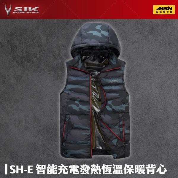 [安信騎士]  SBK SH-E 迷彩 冬季 智能充電發熱恆溫保暖背心 遠紅外線發熱 背心 SHE