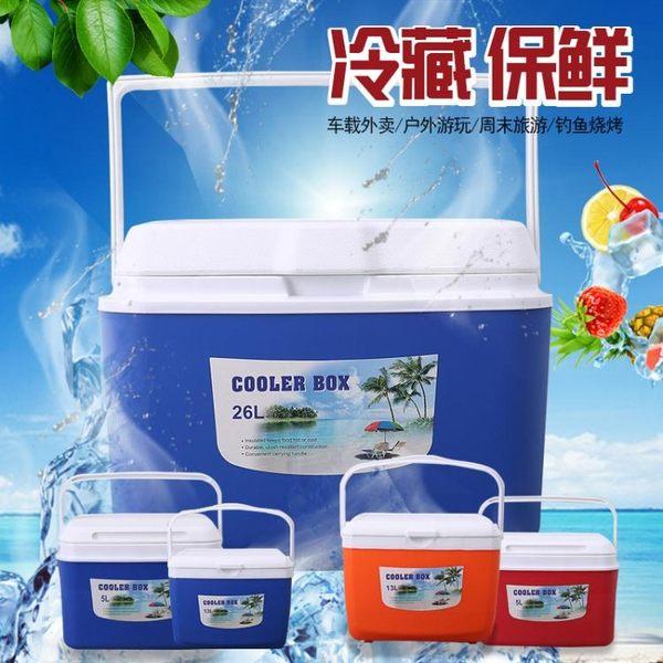 5L保溫箱冷藏箱戶外燒烤釣魚箱保鮮外賣車載冰箱冰桶igo『潮流世家』