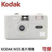 柯達 Kodak M35 底片相機 傻瓜相機 傳統膠捲 相機 復古風格 熱銷商品 灰色 可重覆使用 送電池