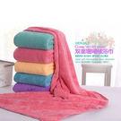 珊瑚絨大浴巾超細纖維強力吸水(共4色)