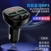 車載播放器-車載MP3播放器多功能藍芽接收器無損音樂U盤汽車點煙器充電器通用 提拉米蘇