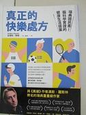 【書寶二手書T1/社會_B2B】真正的快樂處方:瑞典國民書!腦科學實證的健康生活提案_安德斯