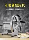 切肉機 不銹鋼檸檬切片機商用手動切菜機水果茶神器蔬菜姜土豆片切片機器 MKS韓菲兒