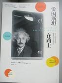 【書寶二手書T9/傳記_OHW】愛因斯坦在路上_約瑟夫.艾辛格