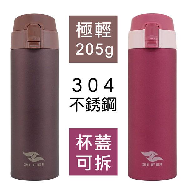 ZI FEI 304不鏽鋼 超輕量彈蓋式保溫杯 480ml (單支) 保溫瓶送禮禮物推薦