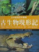 【書寶二手書T9/動植物_ZAE】古生物現形記-爬蟲類動物_珍妮.布魯斯等著; 林妙冠等譯