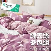 #YN42#奧地利100%TENCEL涼感40支純天絲7尺雙人特大全鋪棉床包兩用被套四件組(限宅配)專櫃等級