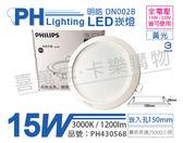 PHILIPS飛利浦 LED DN002B 15W 3000K 黃光 全電壓 15cm崁燈 _ PH430568