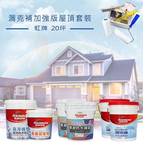 【漆寶】《20坪屋頂防水》虹牌漏克補 加強版套裝 ◆免運費◆