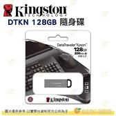 金士頓 Kingston DTKN 128GB 公司貨 隨身碟 DataTraveler Kyson USB 200MB