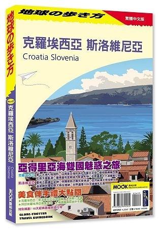 克羅埃西亞 斯洛維尼亞