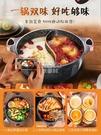 快速出貨鴛鴦鍋電磁爐專用火鍋鍋具涮羊肉火鍋盆麥飯石色火鍋鍋 YJT