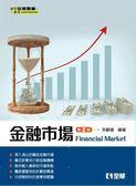 (二手書)金融市場(第二版)