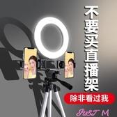 廣角鏡頭手機直播支架補光燈主播美顏嫩膚攝影桌面三腳架設備落地拍照萬能通用 交換禮物LX
