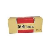 英橋淨暢茶 2gX40包/盒