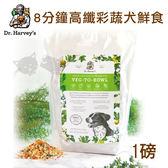PetLand寵物樂園《Dr. Harvey s 哈維博士》8分鐘犬鮮食系列-高纖彩蔬鮮食1LB/寵物鮮食