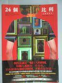 【書寶二手書T9/翻譯小說_GEO】24個比利(完整新譯本)_丹尼爾.凱斯