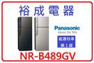 【高雄裕成電器】Panasonic國際牌ECONAVI變頻485公升兩門電冰箱 NR-B489GV 含定位安裝