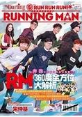 Run Run Run!勇闖韓流最強綜藝Running Man!:RM成員360