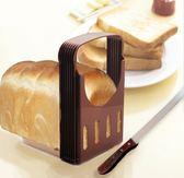 出口日本面包分片器土司切片分割架吐司三明治制作烘焙工具【交換禮物特惠】