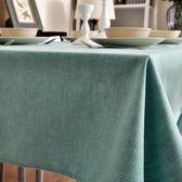 簡約現代文藝北歐宜家純色棉麻台布茶幾餐桌布布藝亞麻長方形桌布   LannaS