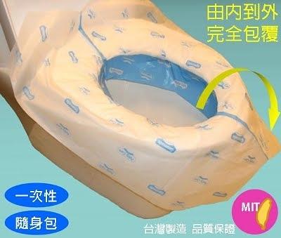 1組5入Potty Care寶你潔 3D立體防菌馬桶座墊套 攜帶型 拋棄式 丟棄式馬桶坐墊紙