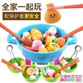 扮家家酒玩具兒童玩具夾筷子玩具過家家扮家家火鍋夾夾樂四人游戲套裝寶寶 多色小屋YXS