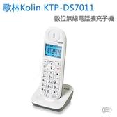 KOLIN 歌林 1.8GHz 數位無線電話 KTP-DS7011 擴充子機